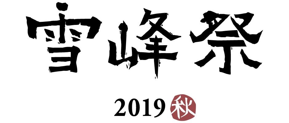 2019 雪峰祭(秋)