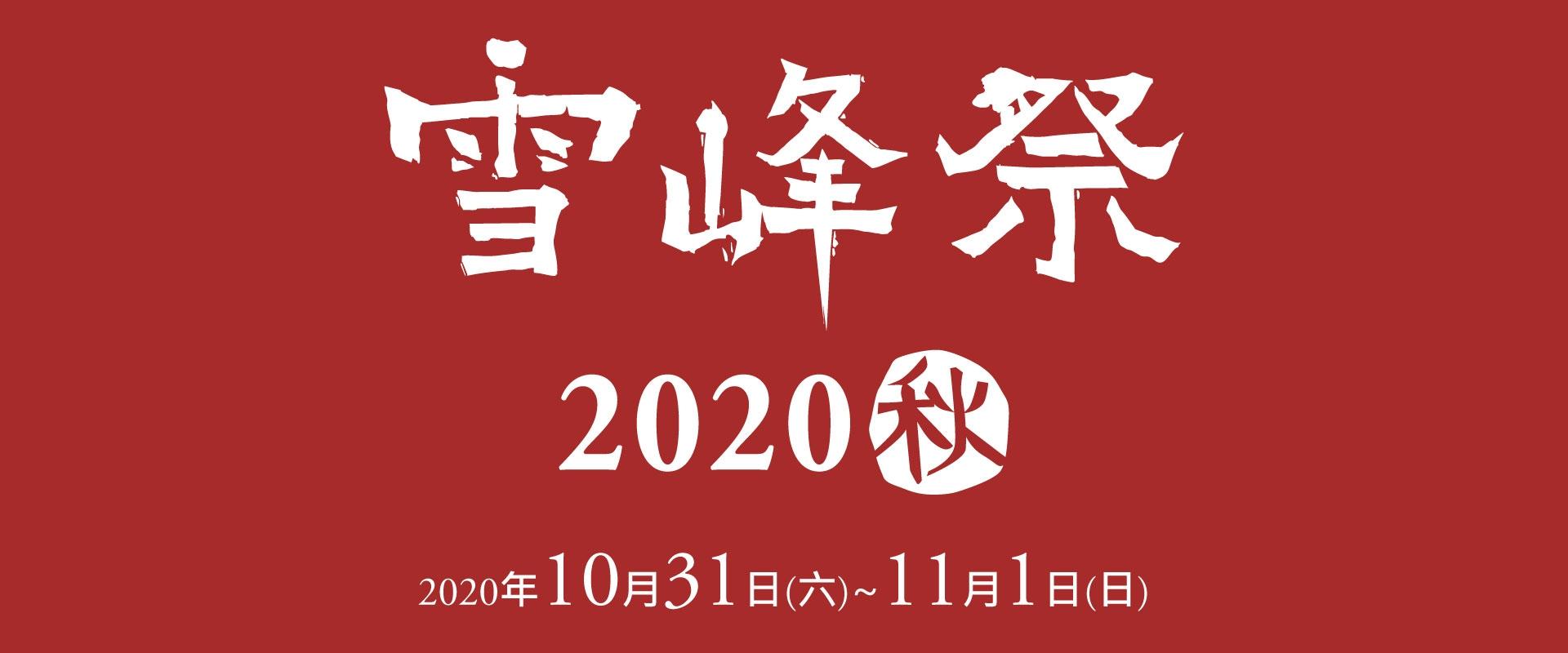 2020 雪峰祭(秋)