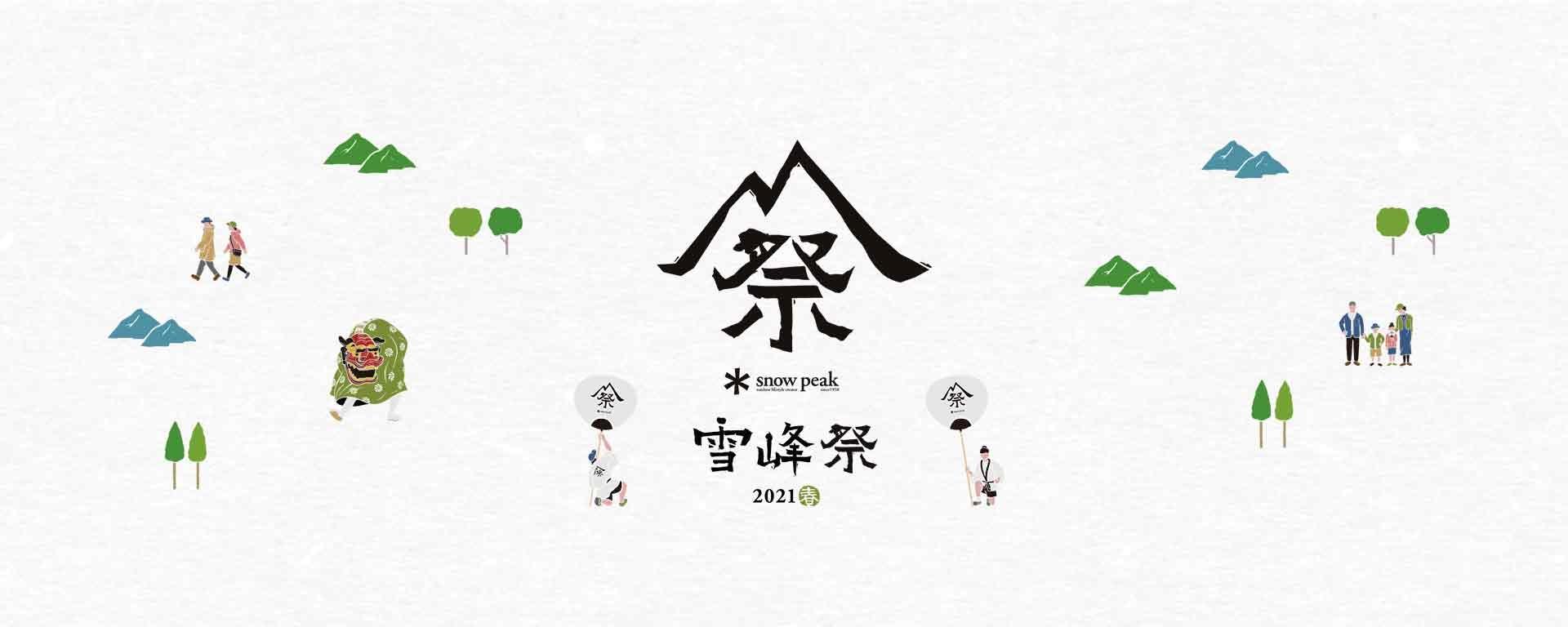 2021雪峰祭限定商品(春)
