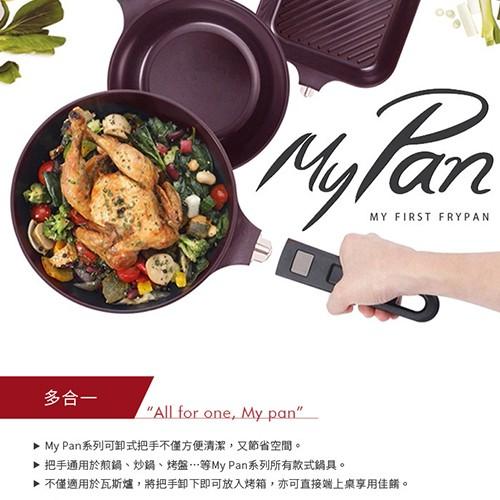 My Pan系列 28cm 不沾炒鍋 (含玻璃蓋)