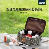 KAZMI 經典民族風調味料收納袋L / 438858663