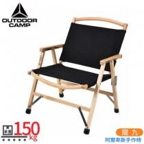 OUTDOOR CAMP 阿爾卑斯手作椅(星戰黑) / OD-501-02