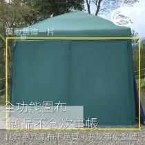 ADISI10*10全功能炊事帳圍布(綠色單片) / AS15186