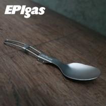 EPIgas鈦摺疊湯匙 / T-8403