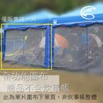 ADISI10*10全功能炊事帳圍布(藍色單片) / AS15186