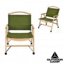 OUTDOOR CAMP 阿爾卑斯手作椅(野行綠) / OD-501-04