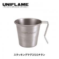 UNIFLAME 提耳鈦杯350cc / U666104