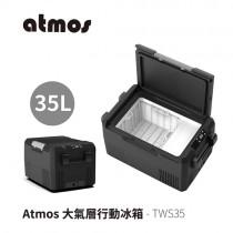 大氣層行動冰箱 ATMOS FREEZER TWS35 / ALP-TWS35