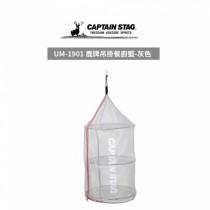 CAPTAIN STAG鹿牌 吊掛餐廚籃-灰色 / UM-1901