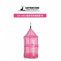 CAPTAIN STAG鹿牌 吊掛餐廚籃-粉紅色 / UM-1902