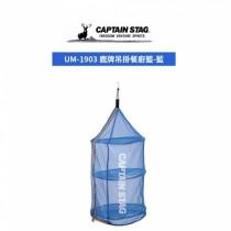 CAPTAIN STAG鹿牌 吊掛餐廚籃-藍色 / UM-1903