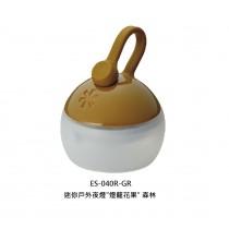 snowpeak 迷你戶外夜燈(燈籠花果) / ES-041GR