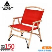 OUTDOOR CAMP 阿爾卑斯手作椅(玫瑰紅) / OD-501-01